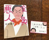村井理子『全員悪人』 - 寺子屋ブログ  by 唐人町寺子屋