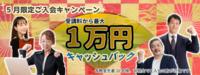 5月のキャンペーンのお知らせ! - 入会キャンペーン実施中!!みんなのパソコン&カルチャー教室 北野田校のブログ