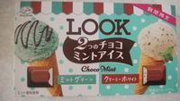 チョコミントのチョコ - たこやき