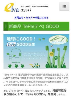 SDGsなTePe歯ブラシ - TSUKIDATE DENTAL OFFICE BLOG