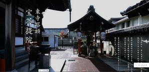 八幡山 宝菩提院 - レトロな建物を訪ねて
