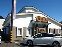 日本橋その106(とまみんプラン 他) - 苫小牧ブログ