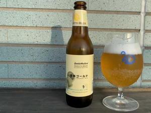 神奈川名物・湘南ゴールドでビール - 実録!夜の放し飼い (横浜酒処系)