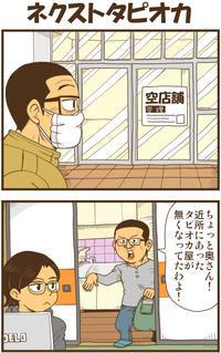 ネクストタピオカ - 戯画漫録