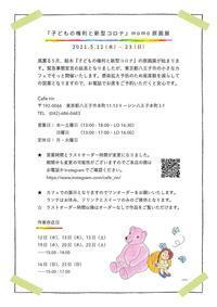 momo原画展『子どもの権利と新型コロナ』5.12〜23*時間に変更あり - AIR P.A.I. お知らせたにし