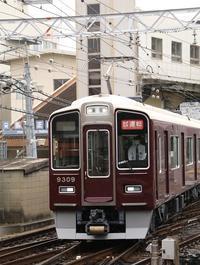 阪急9300系9309F  検査明け試運転 - 人生・乗り物・熱血野郎