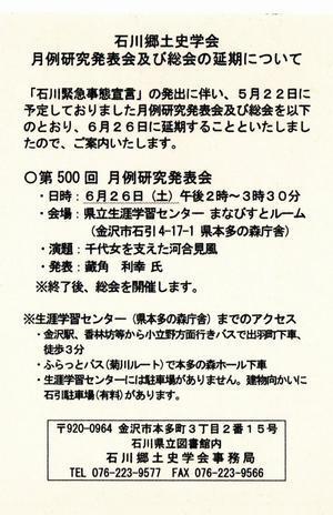石川郷土史学会ブログ