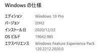 20210512 【Windows10】Version 20H2 - 杉本敏宏のつれづれなるままに