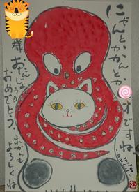 猫にたこ「にゃんとかかんとか◯才ですね」 - ムッチャンの絵手紙日記