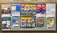 免許更新、府中は3度目 2021年5月11日 - 暗 箱 夜 話 【弐 號】