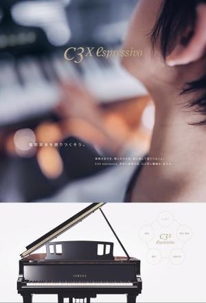 ヤマハグランドピアノ『C3X espressivo』静岡草薙店に展示開始♪|静岡市清水区|もちづき楽器 - もちがく日記