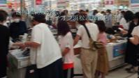 遠州織物販売会in イオン浜松志都呂店Ⅱ - Enori's Blog  遠州織物工業(協)の展示会・販売会などのご案内。