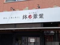 鉢ノ葦葉今年初!激ウマにブラッシュアップ!四日市市 - 楽食人「Shin」の遊食案内