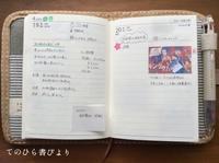 高橋No.8ポケットダイアリー#4/19〜4/25 - てのひら書びより