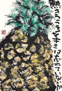 パイナップル・熱きこころ - 北川ふぅふぅの「赤鬼と青鬼のダンゴ」~絵てがみのある暮らし~
