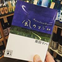 18.縁と一期一会 - 大阪酒屋日記 かどや酒店 パート2