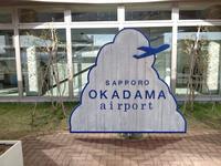札幌丘珠空港からまたとんぼ返りと、ちょっと嬉しかったこと★FDAフライトラリー⑮★ - Emily  diary