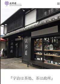 彦根政所園のお茶 - 毎日徒然良い加減