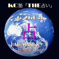 6/26(土)『THE占い』KC塾 (心斎橋アメ村) - ジブンノミカタ