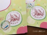 2021.4.23「ハッピーグリーティング切手」特印 - てのひら書びより