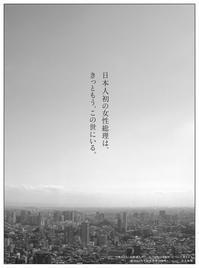 【暇ネタ?】女性初の総理は誰? コユリ小池百合子ダブル聖子高市早苗稲田朋美蓮舫 - 昔の映画を見ています
