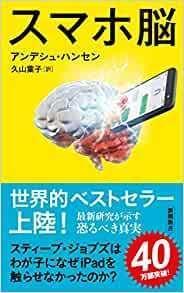 「スマホ脳」アンデシュ・ハンセン著 - 幸せごっこ