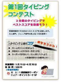 タイピングコンテスト開催! - 入会キャンペーン実施中!!みんなのパソコン&カルチャー教室 北野田校のブログ
