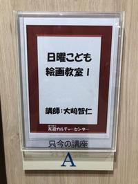 アピタ稲沢、友遊カルチャー、日曜こども絵画教室、1 - 大﨑造形絵画教室のブログ