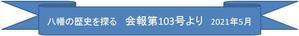 ◆会報第103号より-top - Y-rekitan 八幡