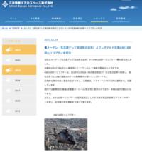 テレビ局も徐々に169採用が増えてきたゾ - ■□ほーどー飛行機□■Aerial news gathering