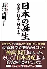 日本人が知るべき「日本の古代史」 - 理想の会社★OBサラリーマンのつぶやき★