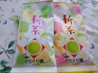 新茶の季節 - Tea's  room  あっと Japan