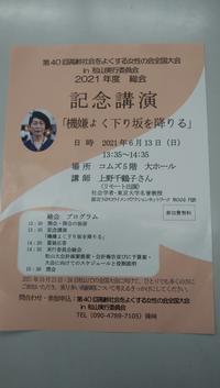 上野千鶴子さんの講演会のお知らせ - ウィメンズカウンセリング松山 スタッフブログ