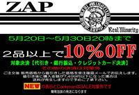 10%OFF!! - ZAP[ストリートファッションのセレクトショップ]のBlog
