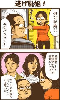 逃げ恥婚! - 戯画漫録