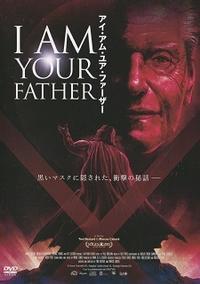 『IAMYOURFATHER/アイ・アム・ユア・ファーザー』(2015) - 【徒然なるままに・・・】