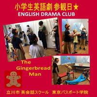 英語劇発表会The Gingerbread Man🍪 - 東京パスポート学院 T.P.A. 英会話講師コラム