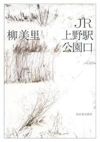 山狩り 「JR上野駅公園口」 - 梟通信~ホンの戯言