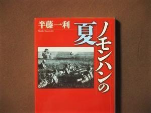 半藤一利 〔ノモンハンの夏〕 - 胡乱亭