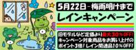 イワサキ2021 レインキャンペーン開催♪ - パーツランドイワサキ高松店&高知店&松山店