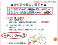 やせる自転車の乗り方(あおやまいいんかふぇその3)令3年5月#2338 - 初心者目線のロードバイクブログ(青山医院)