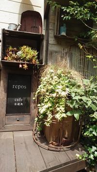 インダストリアルな隠れ家カフェ 『zakka+cafe repos(ザッカカフェルポ) - 年をとるのも悪くない☆