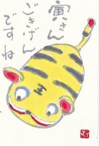 寅の繭玉人形「寅さんゴキゲンですね」 - ムッチャンの絵手紙日記