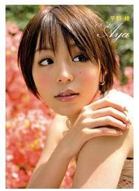 平野綾 08‐10Aya - 志津香Blog『Easy proud』
