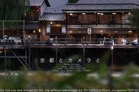 京都とカメラと。MF縛りで『鳥彌三』の納涼床。#京都  #写真 #Loxia - さいとうおりのお気に入りはカメラで。