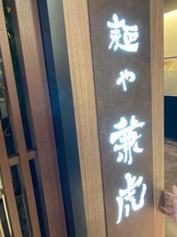 麺や兼虎博多駅の麺街道にやってきました。二回目だ。 - 福岡の美味しい楽しい食べ歩き日記