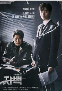 韓国ドラマ『自白』 - ふだん着日和