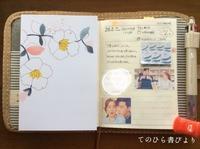高橋No.8ポケットダイアリー#4/26〜5/2 - てのひら書びより