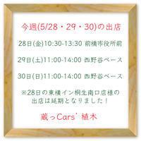 【出店日のお知らせ】今週(5/28・29・30)の出店予定です。 - キッチンカー蔵っCars'