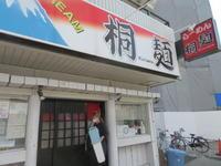 【限定】ひやきり@桐麺 - 黒帽子日記2